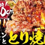【新店】鶏ん家OPEN準備!