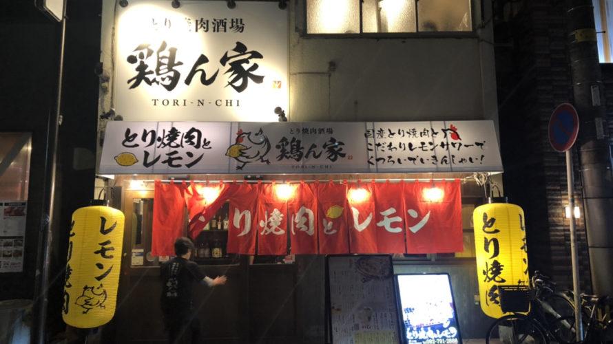 【鶏ん家】レセプション1日目