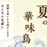 直販通信 Vol.3